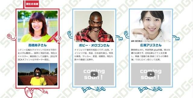 高橋尚子、開発途上国への日本の取り組みを紹介…バトンリレー動画が公開