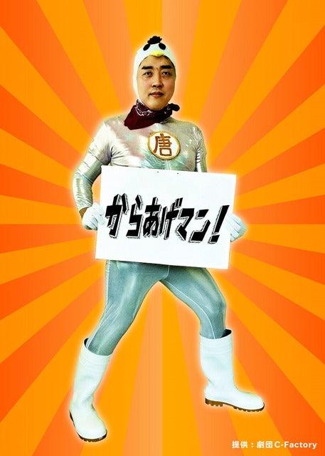 からあげが参加賞!「からあげマラソン大阪」2月開催