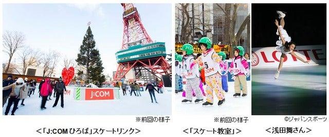 さっぽろ雪まつりにスケートリンクが登場…浅田舞スケート教室開催
