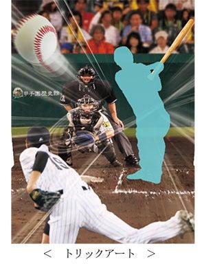 甲子園歴史館、阪神タイガース2005年の優勝を特集した企画展開催