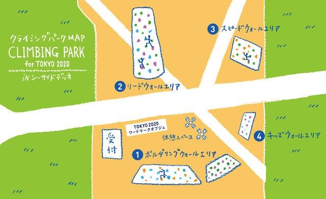 子どもから大人まで楽しめる「三井不動産クライミングパーク」5月開催