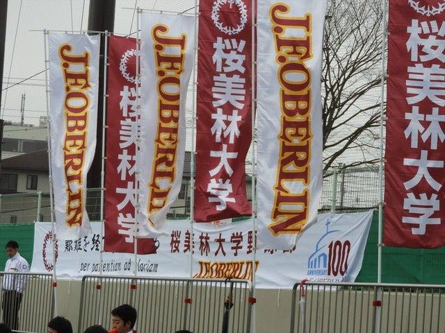 桜美林大の応援幟撮影:手束仁