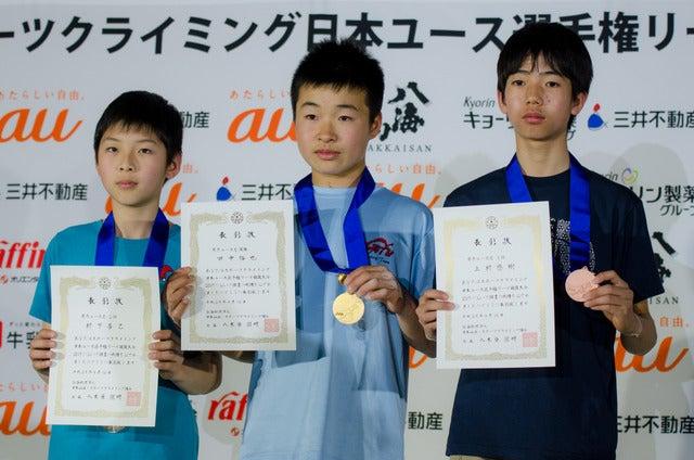 スポーツクライミング日本ユース選手権リード競技大会2017が開催。男子ユースC表彰台(2017年4月16日)撮影:五味渕秀行