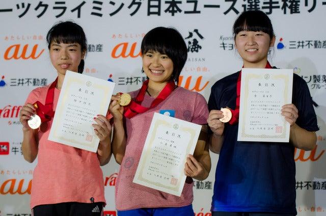 スポーツクライミング日本ユース選手権リード競技大会2017が開催。女子ユースA表彰台(2017年4月16日)撮影:五味渕秀行