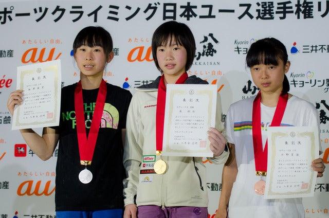 スポーツクライミング日本ユース選手権リード競技大会2017が開催。女子ユースB表彰台(2017年4月16日)撮影:五味渕秀行