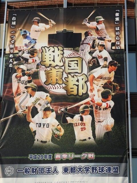 "【THE INSIDE】今年もやはり""戦国東都""に変わりはない…大学野球探訪(3)撮影:手束仁"