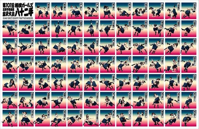 セーラー服の美少女が相撲技を体を張って実演「相撲ガールズ82手」公開