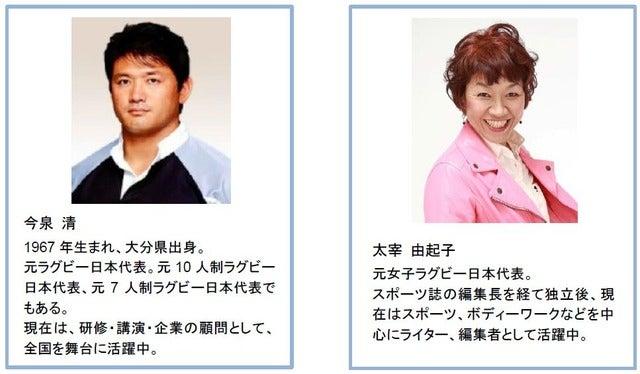 女子7人制ラグビー大会「ウィメンズセブンズシリーズ」東京大会、ど・ろーかるがライブ配信
