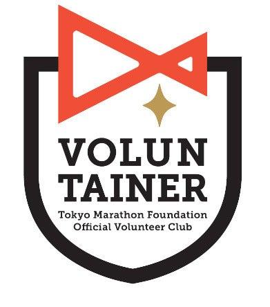 東京マラソン財団、スポーツボランティアのリーダー「VOLUNTAINER リーダー」募集