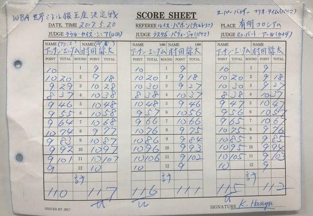 WBA世界ミドル級王座決定戦、村田諒太 vs アッサン・エンダムのスコアシート(2017年5月20日)撮影:五味渕秀行
