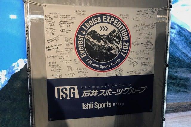 ICI 石井スポーツの荒川勉社長がエベレストに挑戦。壮行会が開催(2017年4月3日)撮影:五味渕秀行
