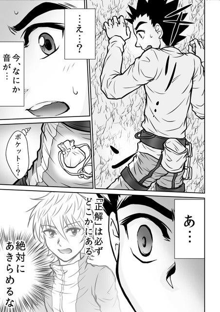 『オーバーハング!』より(c) 本橋ユウコ/COMICSMART INC.