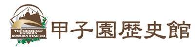 タイガースガールズとチアダンス体験!「特別スタジアムツアー」開催…甲子園歴史館