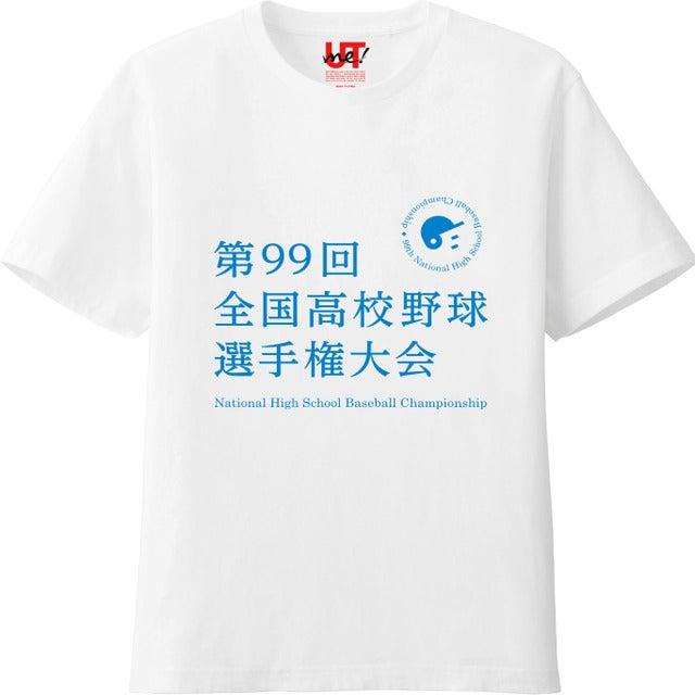 夏の高校野球大会オフィシャルグッズ発売…ボール、Tシャツ、タオルなど