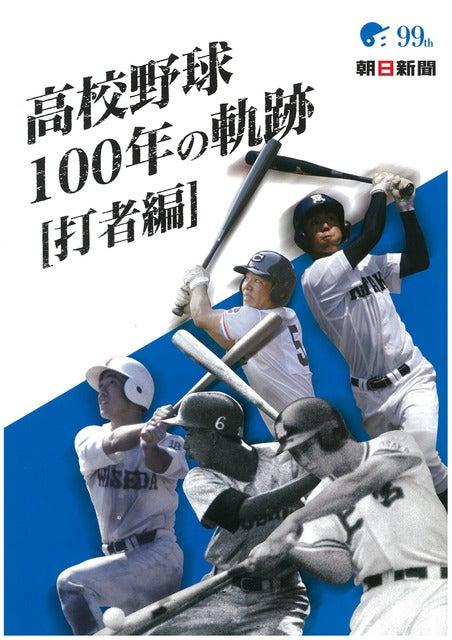 名選手を当時の記事や写真で紹介する「高校野球100年の軌跡 打者編」発売