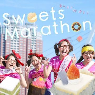 スイーツ食べ放題のランイベント「スイーツマラソンin愛知」11月開催