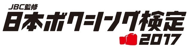ボクシングの知識を試せる「日本ボクシング検定2017」 開催…JBC監修