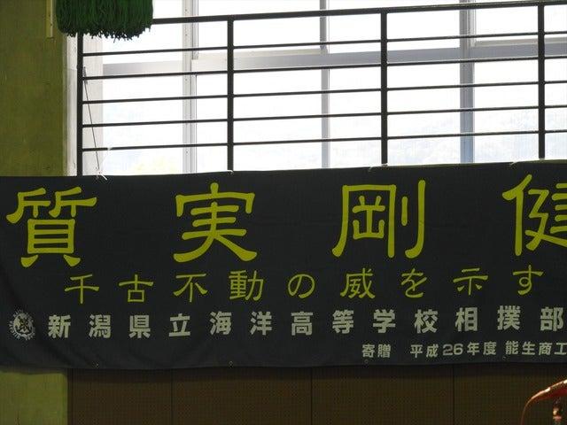新潟県海洋の応援横断幕撮影:手束仁