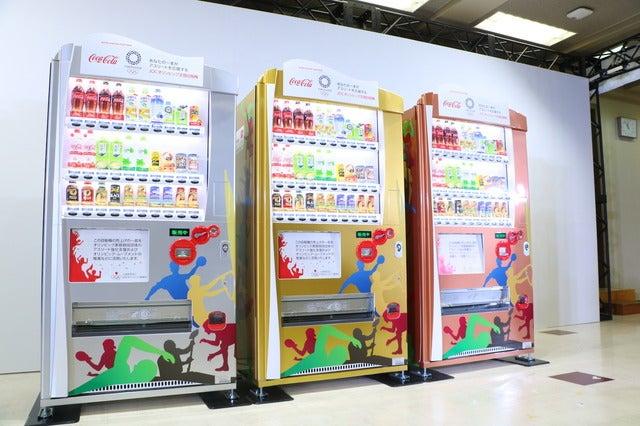 オリンピック支援自販機 メダリストメモリアル機撮影:山本有莉