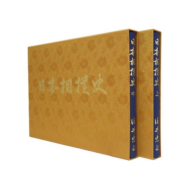 日本相撲史の復刊を記念した「芝田山親方トークショー」9/5開催
