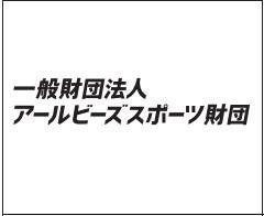 日本実業団陸上競技連合とアールビーズスポーツ財団、マラソン1億円褒賞制度を共同運用
