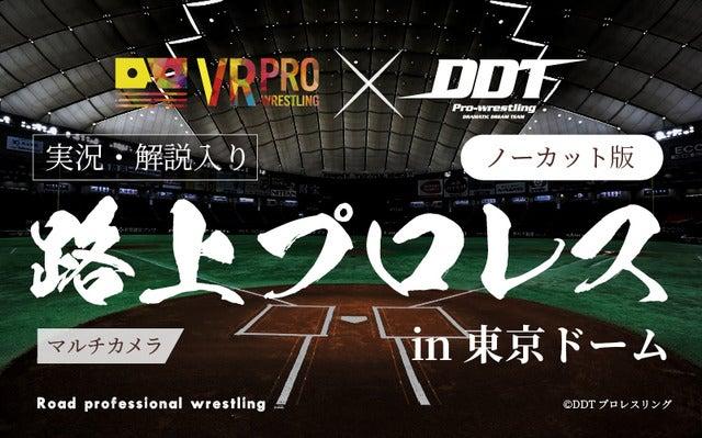 「VRプロレス×大日本プロレス」をVR映像化…DMM.comでコンテンツ販売