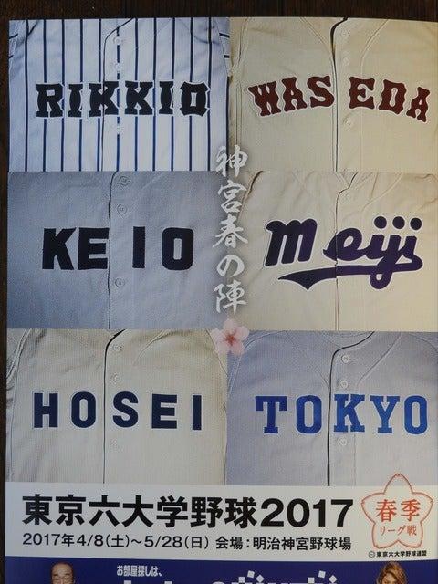 六大学の各校胸ロゴ撮影:手束仁