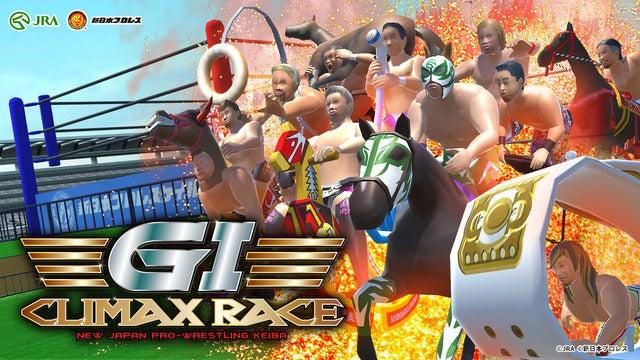 競馬とプロレスがコラボ!「新日本プロレスケイバ」公開
