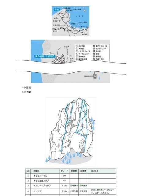 日本100岩場シリーズをクライミング・ボルダリング総合サイト「CLIMBING-net」が公開