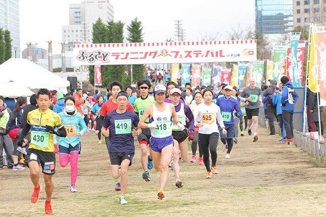 気軽に参加できるリレーマラソンイベント「ふるさとランニングフェスティバル」1月開催