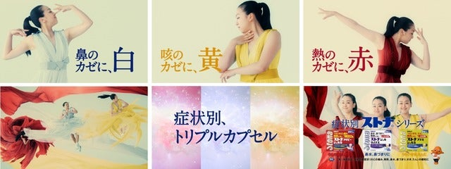浅田真央、引退後初のスケート撮影「振り付けに注目して」…ストナ新CMオンエア