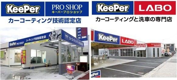 吉田沙保里、カーコーティングと勝負!?「私の方が守れる」…KeePer技研ウェブCM