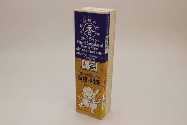 マラソンランナーのためのお香「福之神ビリケン 白檀で開運」発売