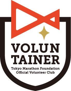 「東京マラソン2018」ボランティアを募集…11/24エントリー開始
