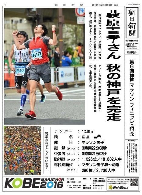 神戸マラソン参加ランナー向けに「朝日新聞フィニッシャーズ号外」発行