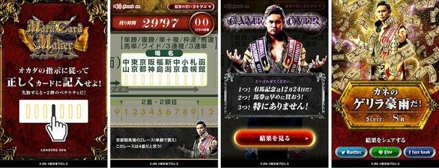 新日本プロレス×競馬「新日本プロレスケイバ」に有馬記念特別企画が登場