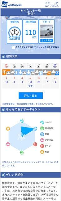 天気アプリ「ウェザーニュースタッチ」がゲレンデコンディション通知を開始