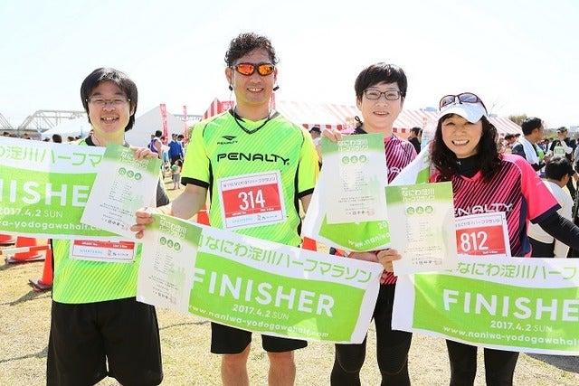 自己ベストを狙える「なにわ淀川ハーフマラソン」開催