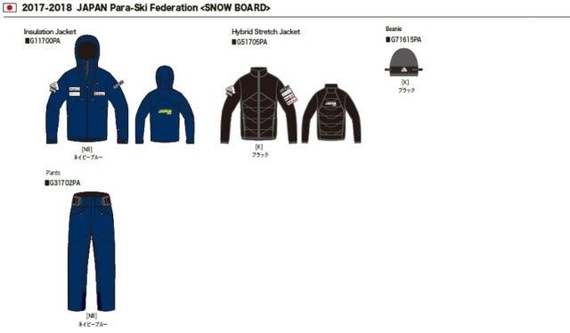 ゴールドウイン、日本障害者スキー連盟にウエアを提供
