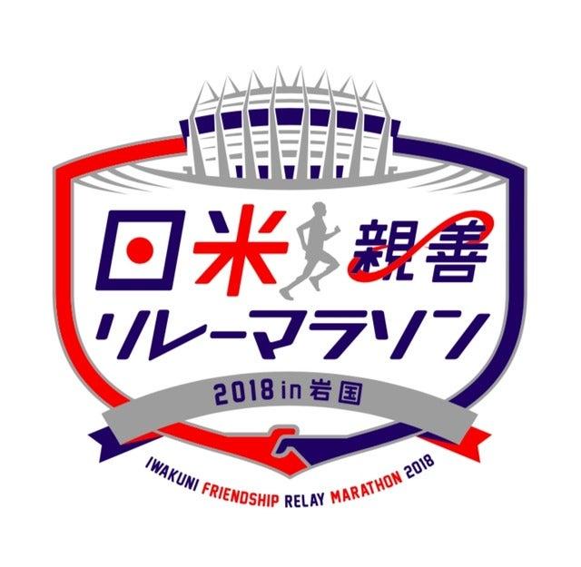 日米両国が参加する「日米親善リレーマラソン in 岩国」初開催