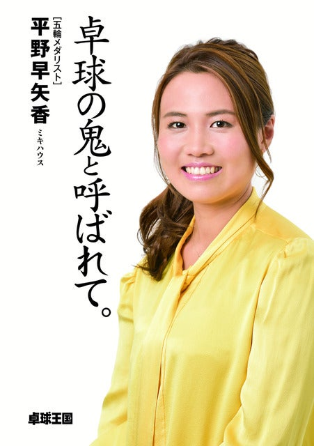 オリンピック銀メダリスト・平野早矢香、卓球 天皇杯・皇后杯の見どころを解説…TOKYO FM