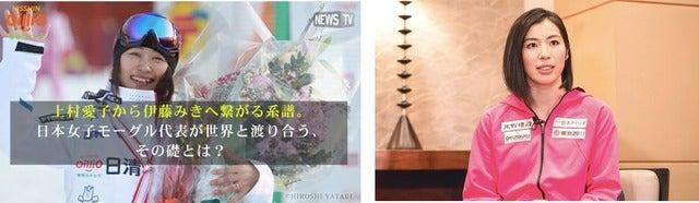 モーグル日本女子インタビュー企画、Number Webで掲載