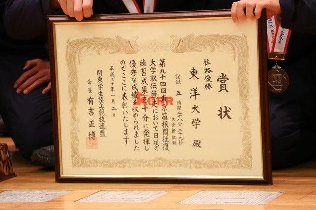 往路優勝の賞状撮影:山本有莉