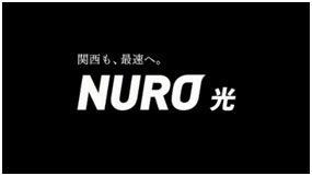 """村田諒太が本音で語る!インターネット""""NURO""""新CMに出演"""