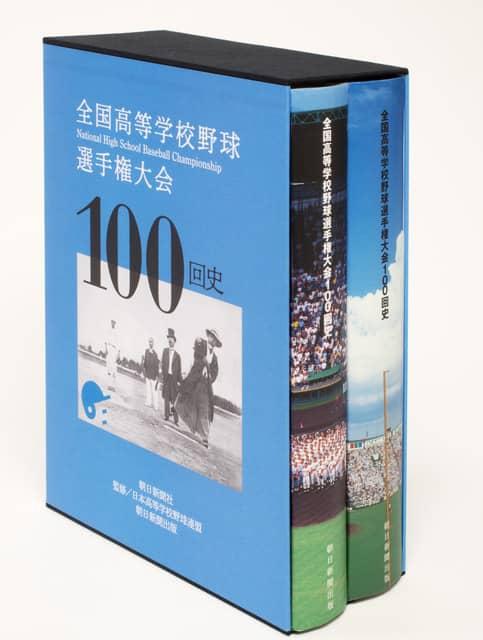 夏の甲子園大会全記録を掲載した「全国高等学校野球選手権大会100回史」予約開始