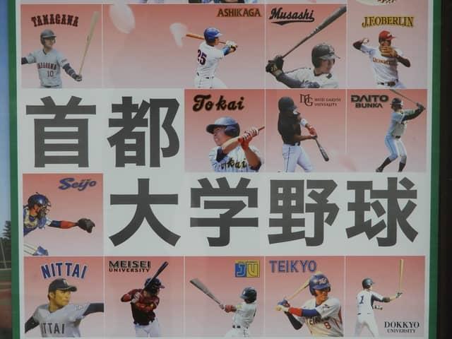 首都大学野球のポスター撮影:手束仁