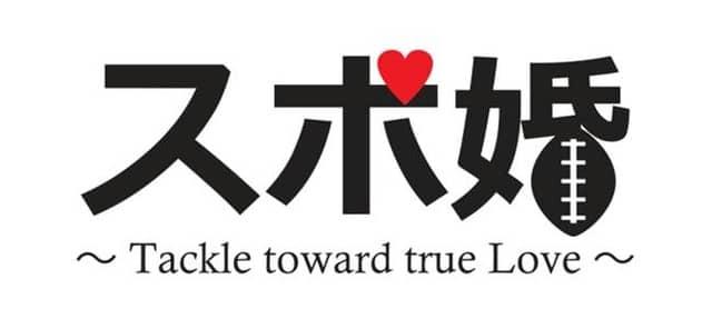 ラグビー観戦×街コンイベント「スポ婚 ~Tackle toward true Love~」6月開催