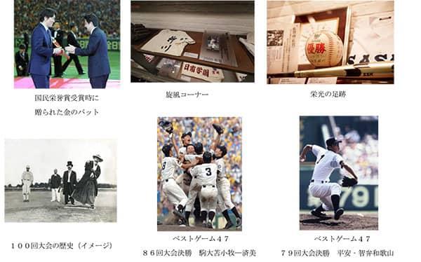 優勝旗やレジェンド始球式ボールを展示する「夏の高校野球100回大会特別展」開催…甲子園歴史館
