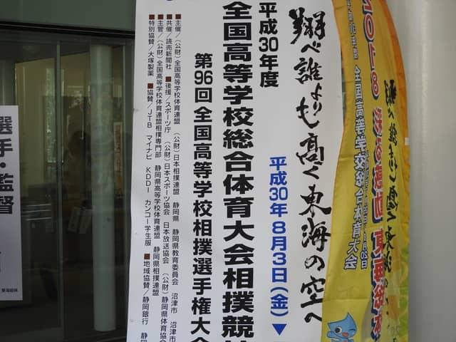 インターハイ相撲競技の告知撮影:手束仁