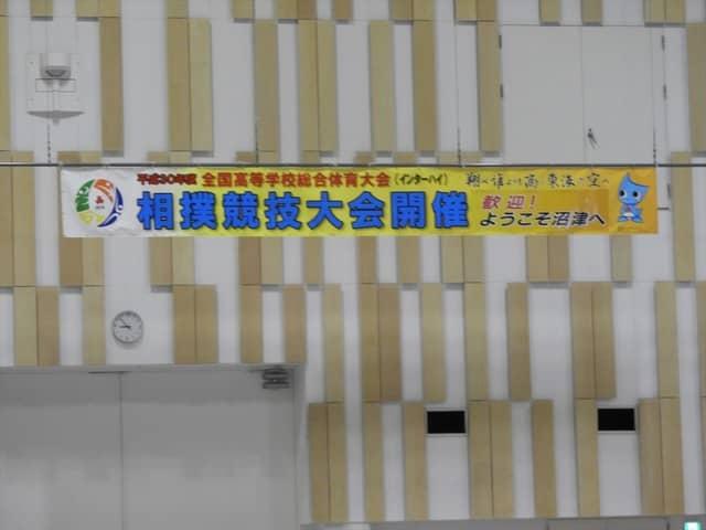 全国高校総体相撲競技、会場横断幕撮影:手束仁